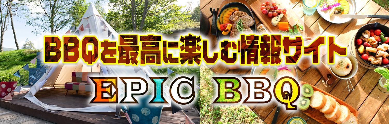 BBQを再考に楽しむ情報サイト EPIC BBQ