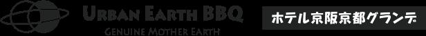 【2021年営業中】ビアガーデン|URBAN EARTH BBQ ホテル京阪京都グランデ店