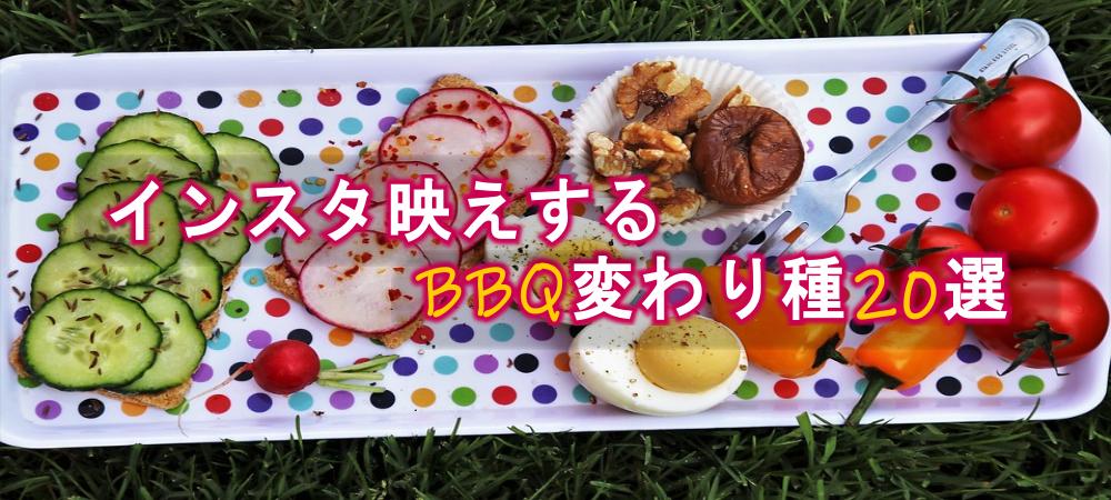 インスタ映え BBQレシピ