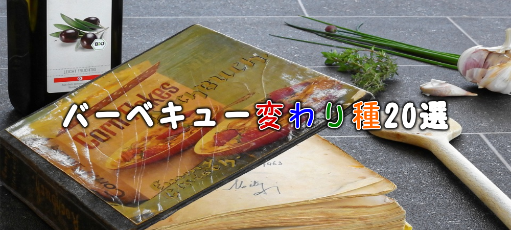 BBQ変わり種20選