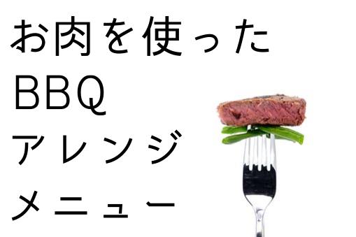 お肉を使ったアレンジメニュー
