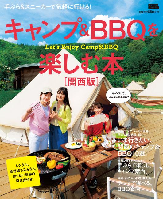 キャンプ&BBQを楽しむ本