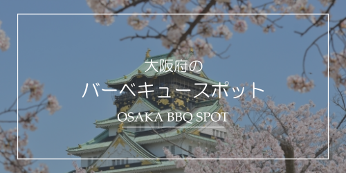 大阪のバーベキュースポット1