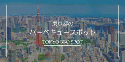東京のバーベキュースポット1