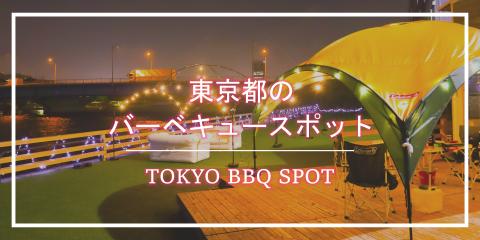 tokyo-bbq